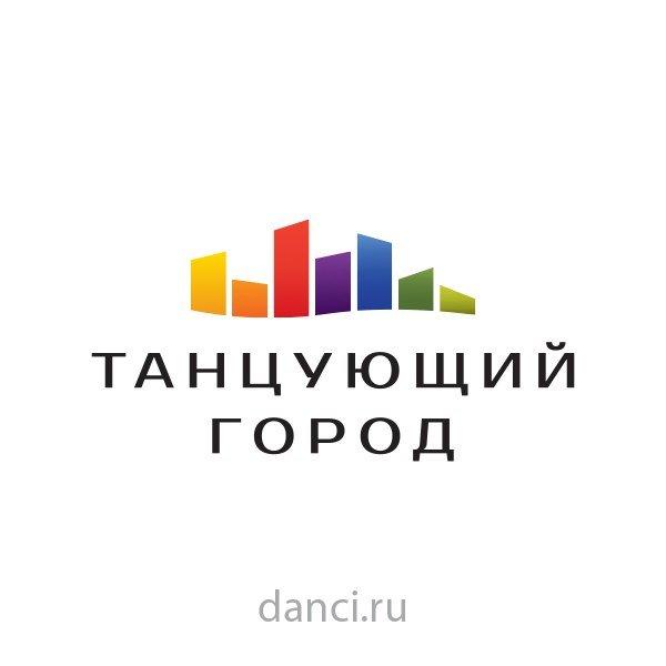 Танцующий Город