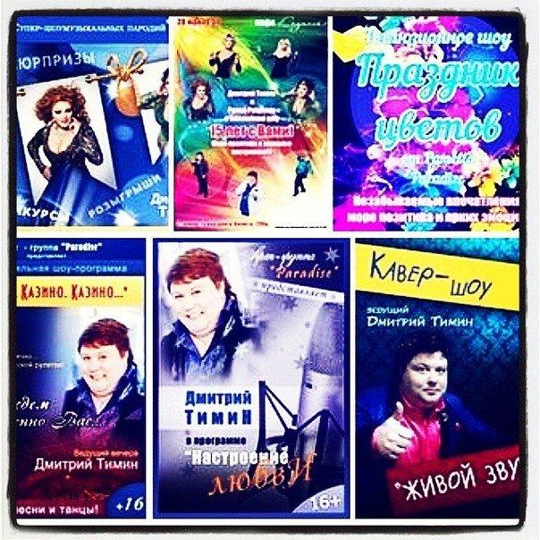 """Шоу """"Paradise"""" Дмитрий Тимин и Роман Ракатиян ( живой вокал, пародии, иллюзия и фокусы )"""