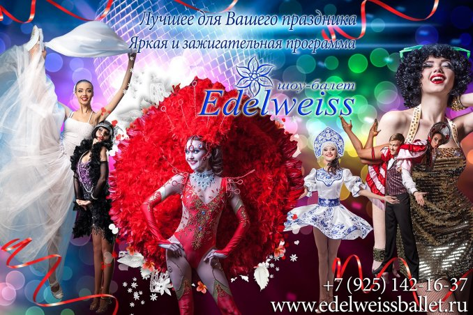 Шоу балет Edelweiss
