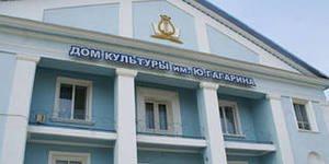 "МБУК ""ДК им.Ю.Гагарина"" НГО"
