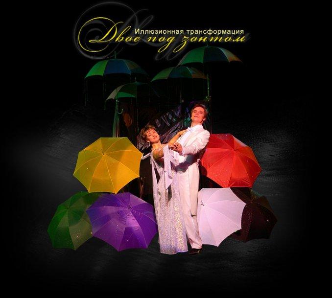 Шоу трансформация «Двое под зонтом»