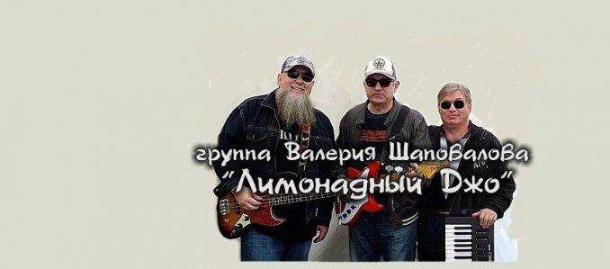 """Группа Валерия Шаповалова """"Лимонадный Джо"""""""