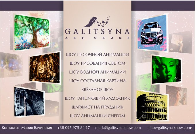 Galitsyna Art Group