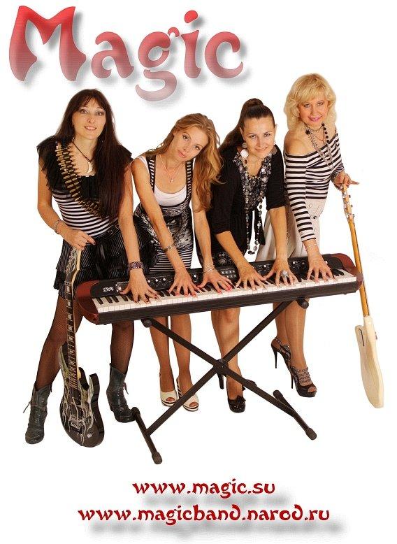 кавер-группа Magic - четыре девушки и барабанщик