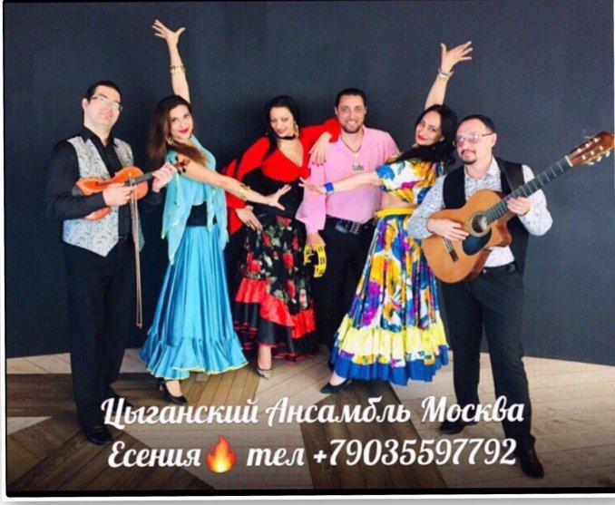 LUXURY GYPSIES on ANY HOLIDAY📞 + 79035597792 YESENIA ORDER INVITE GYPSY ENSEMBLE MOSCOW tel +79035597792