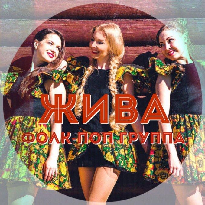 """""""Жива"""" поп-фолк группа"""