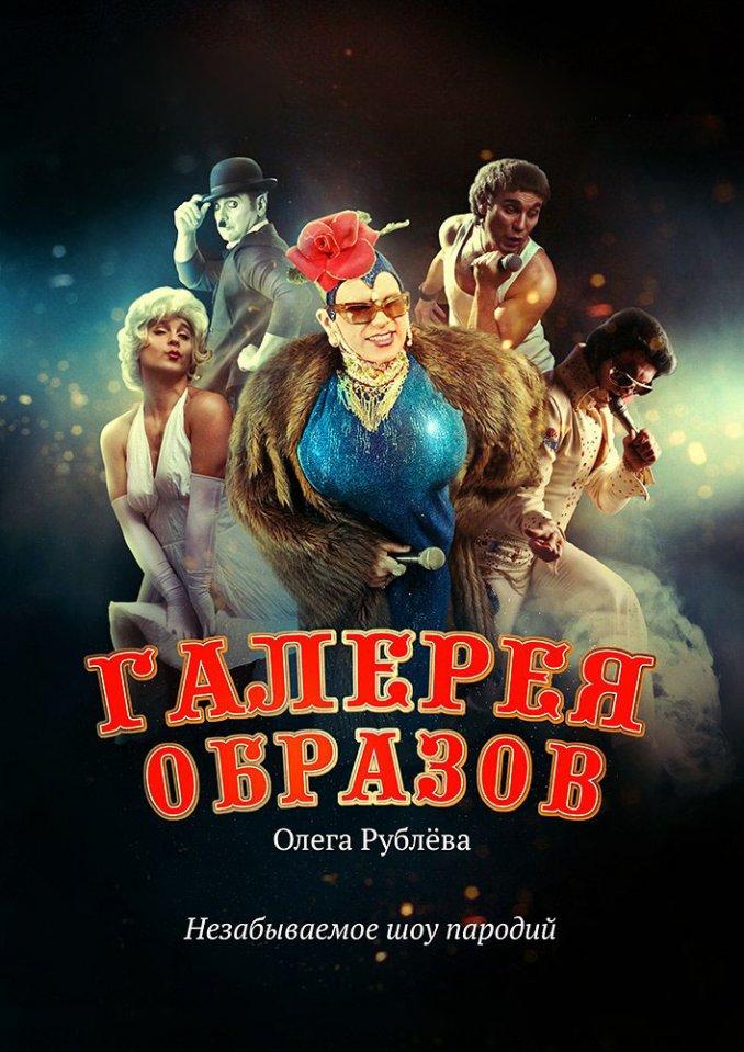 Пародийное шоу Олега Рублёва