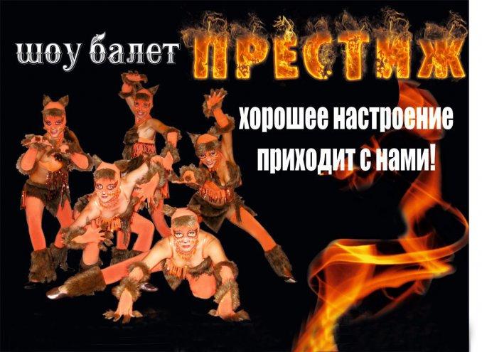 """шоу балет """"Престиж"""""""