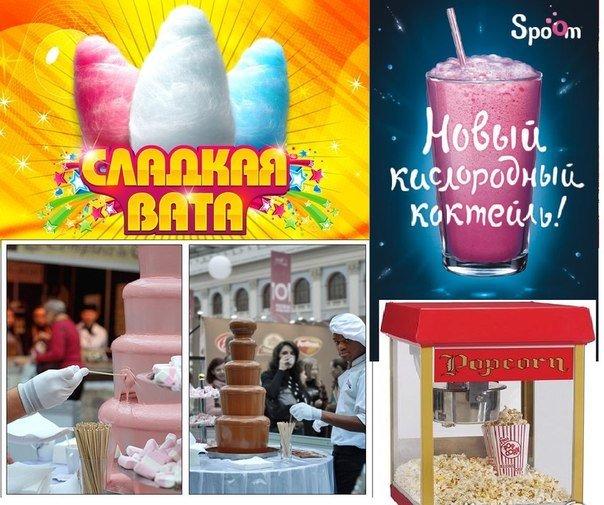 Аренда аппаратов сладкой ваты, попкорна, кислородных коктейлей, шоколадных фонтанов, candy bar, аквагрим, мастер классы