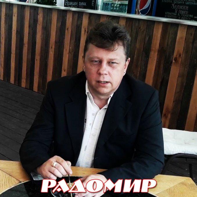 Автор-исполнитель РАДОМИР