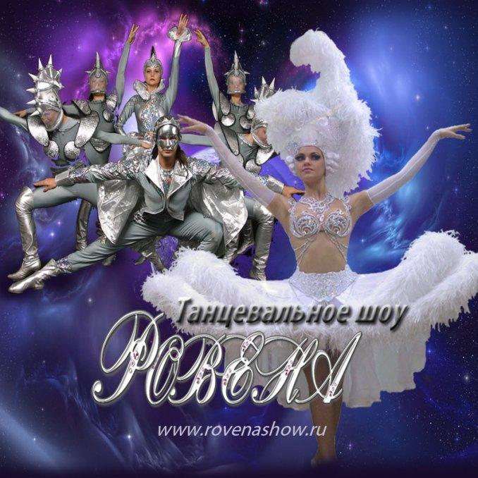 """Шоу балет """"Ровена"""""""
