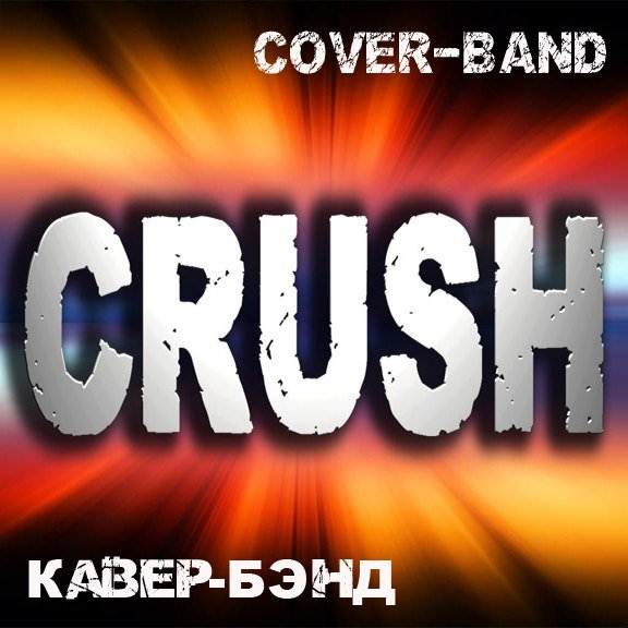 "Cover-band ""CRUSH"""