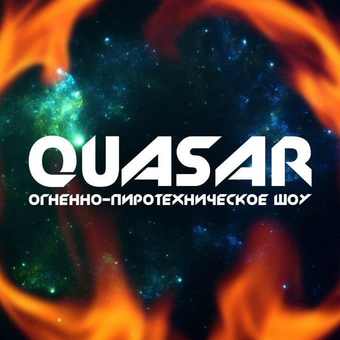 QUASAR-Огненное и световое шоу