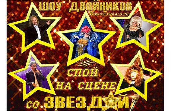 """Московский  театр двойников  """"КОСОЕ ЗЕРКАЛО"""""""