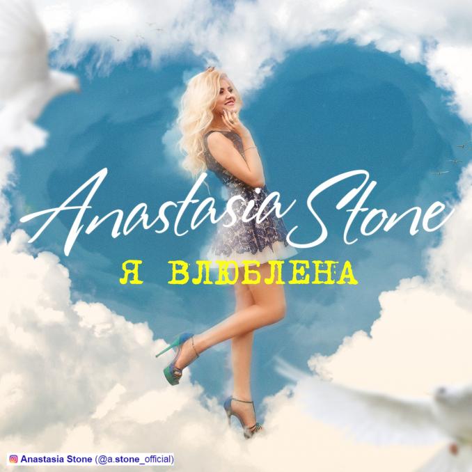 Anastasia Stone