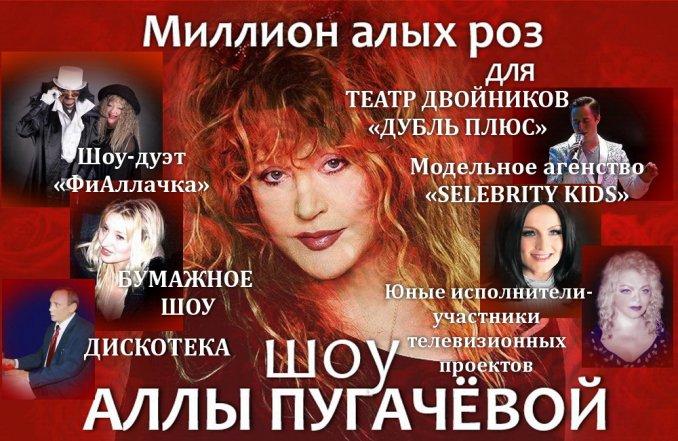"""Супер-шоу """"Миллион алых роз для Аллы Пугачёвой"""""""