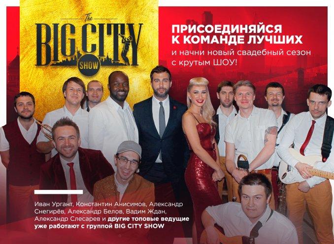 Группа Big City Show для мероприятий в стиле «Вечерний Ургант»
