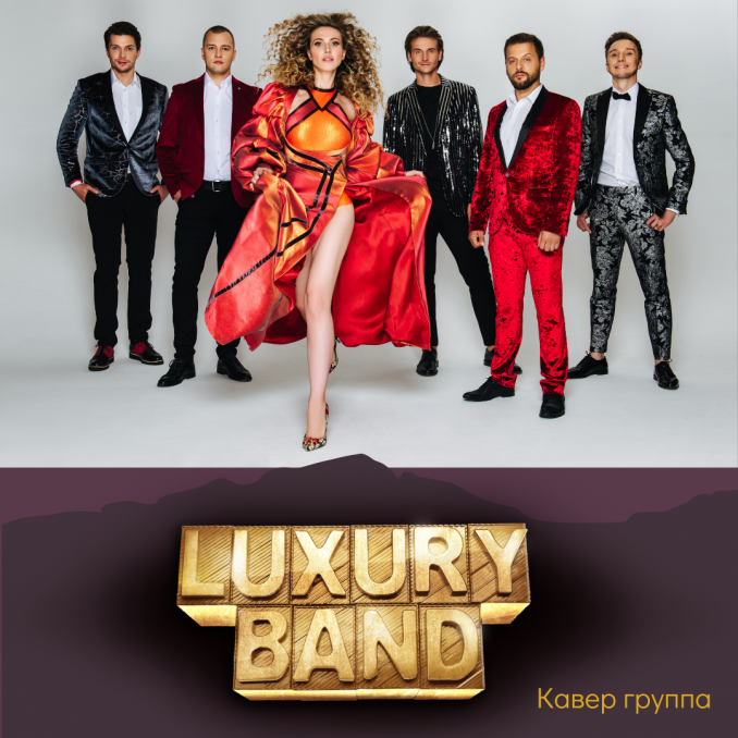 Кавер группа Luxury Band