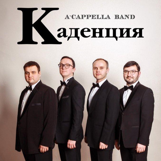A`cappella Band Kadenciya