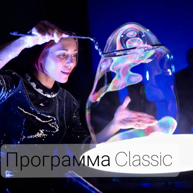 Bubble show Lera Ambr