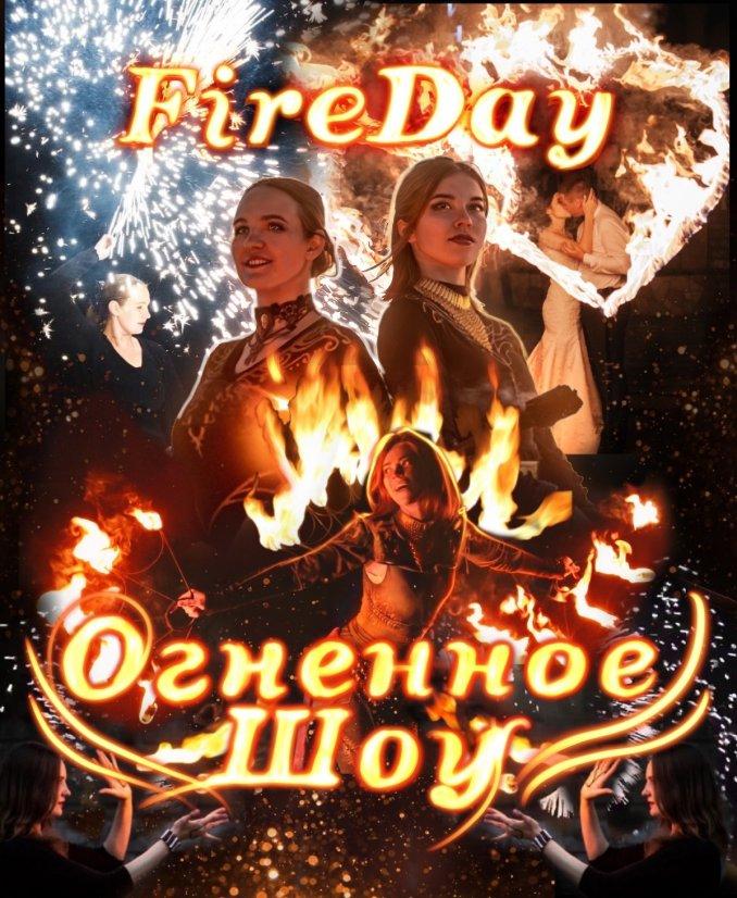 Фаер шоу в Самаре FireDay