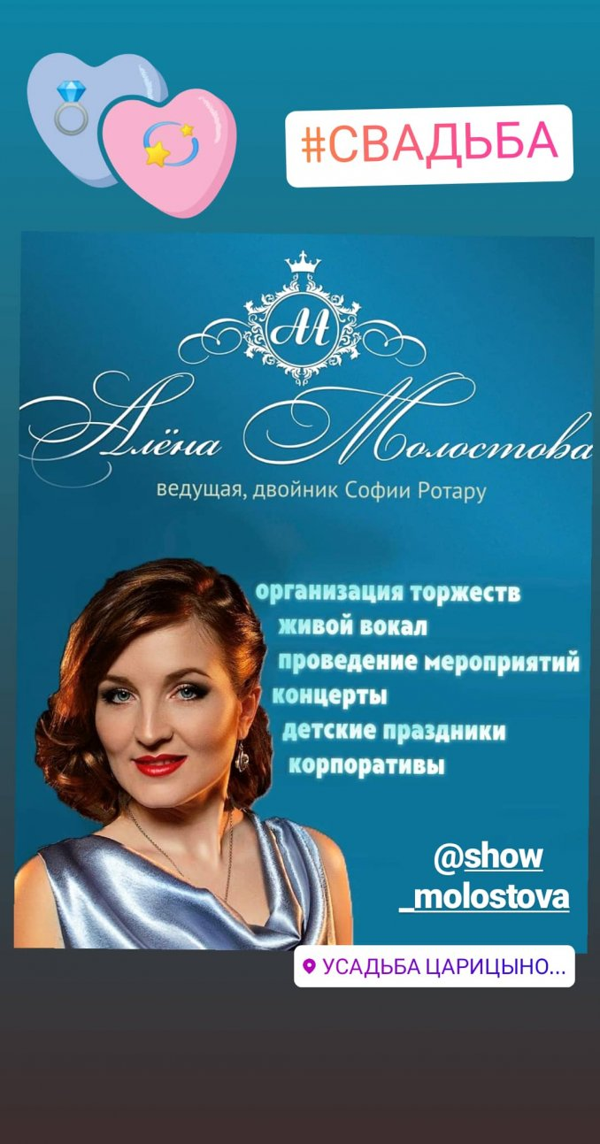 ALENA MOLOSTOVA