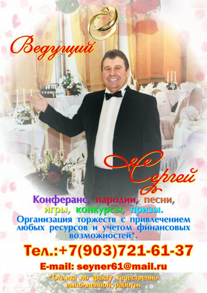 Ведущий свадебных торжеств.